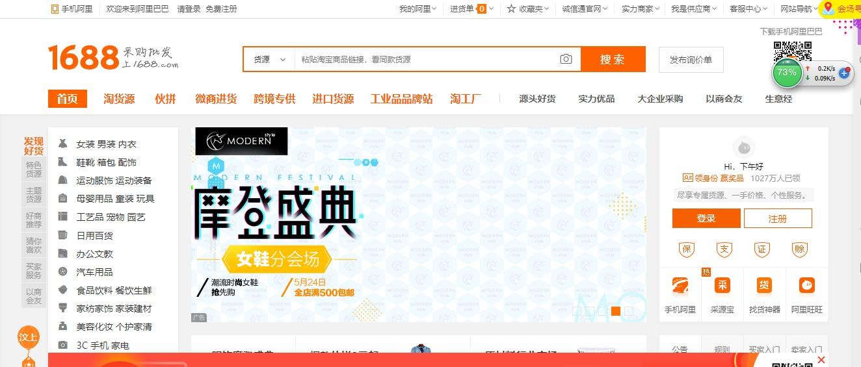 中国輸入仕入