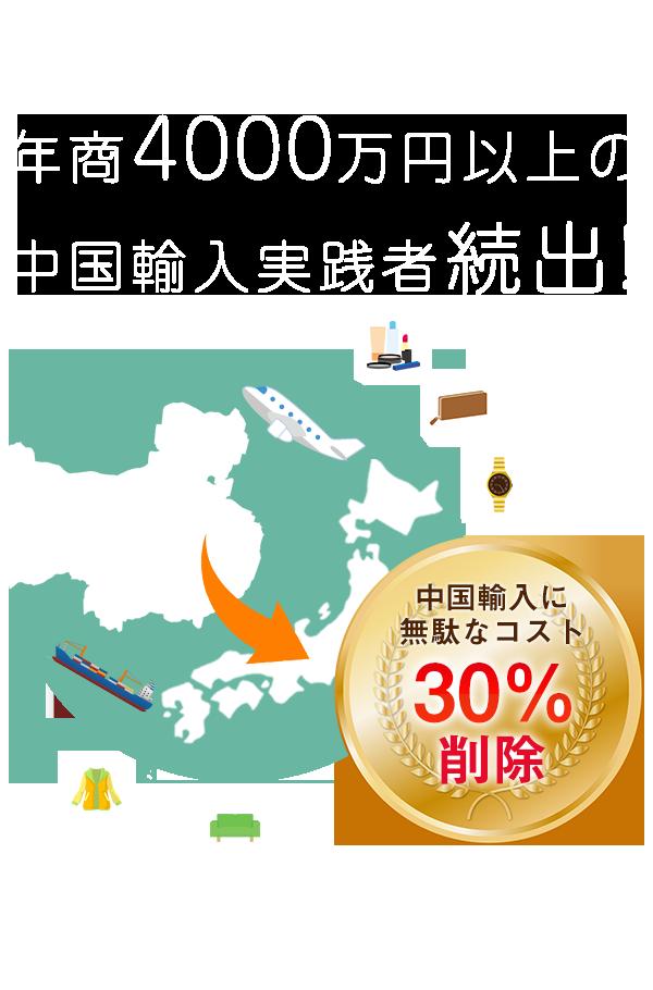 年商4000万円以上の中国輸入実践者続出!