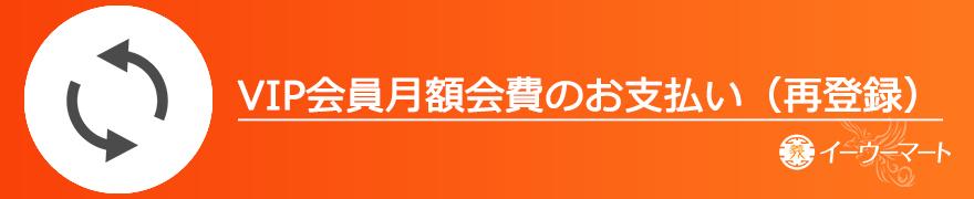 【VIP】利用規約(再登録)