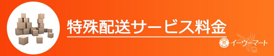 ★特殊配送サービス料金